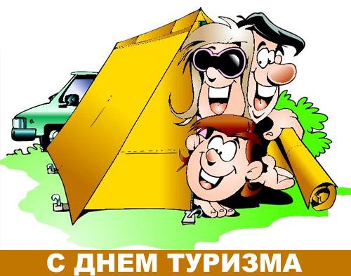 картинки день туризму